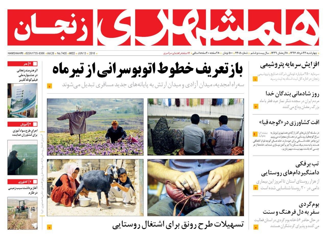 از تسهیلات طرح رونق برای اشتغال روستایی تا خیابان مرکز شهر زنجان به پیاده راه تبدیل می شود