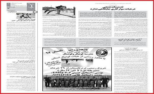 صفحه نخست روزنامه استان قزوین در بیست و سوم خرداد ماه
