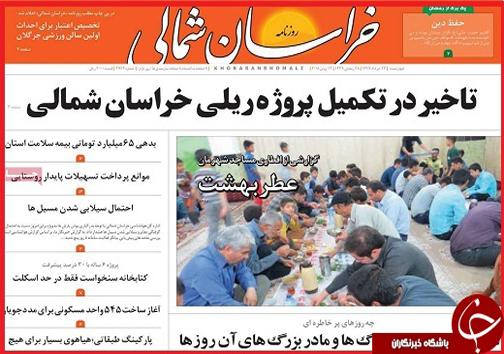صفحه نخست روزنامههای خراسان شمالی بیست و سوم خرداد ماه