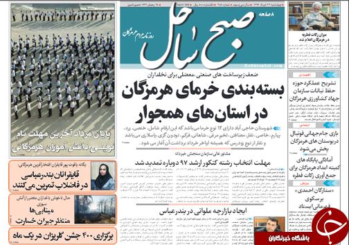 صفحه نخست روزنامه هرمزگان چهار شنبه ۲۳ خرداد سال ۹۷
