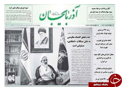 صفحه نخست روزنامه استانآذربایجان شرقی چهار شنبه ۲۳ خرداد ماه
