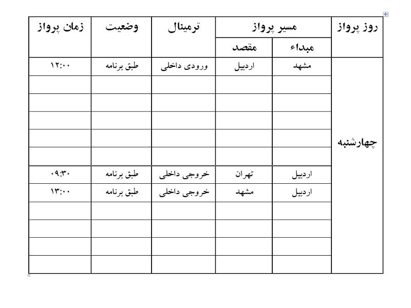 پروازهای فرودگاه اردبیل چهارشنبه 23 خرداد ماه