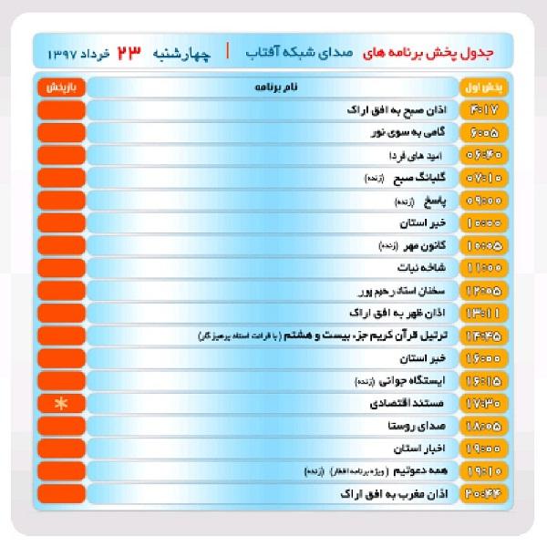 برنامههای صدای شبکه آفتاب در بیست و سوم خرداد ماه۹۷