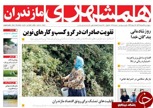 صفحه نخست روزنامه های مازندران چهارشنبه ۲۳ خرداد