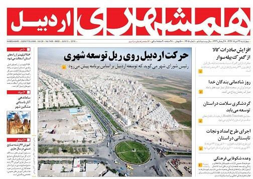 صفحه نخست روزنامه اردبیل چهارشنبه 23 خرداد ماه