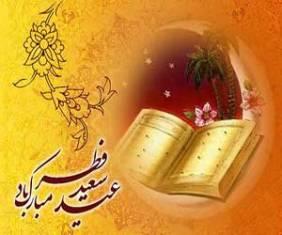 عیدانه شبکههای رادیویی به مناسبت عید سعید فطر