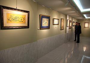 برگزاری نمایشگاه خوشنویسی در نهاوند