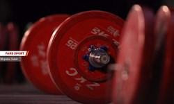 فدراسیون جهانی وزنهبرداری تعلیق 3 کشور را برطرف میکند