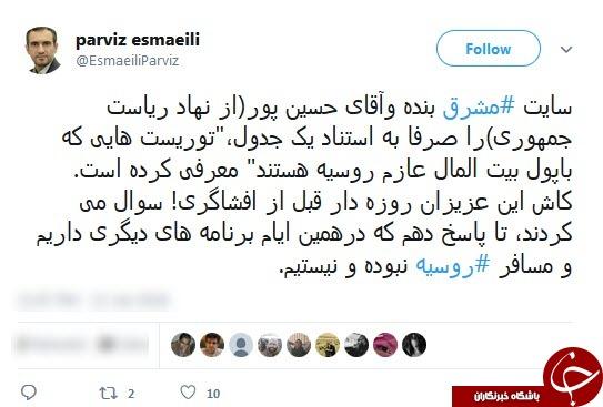 اسماعیلی: بنده و آقای حسین پور برنامه های دیگری داریم و مسافر روسیه نبوده و نیستیم