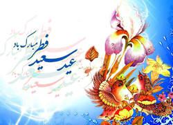 عید سعید فظر مبارک !