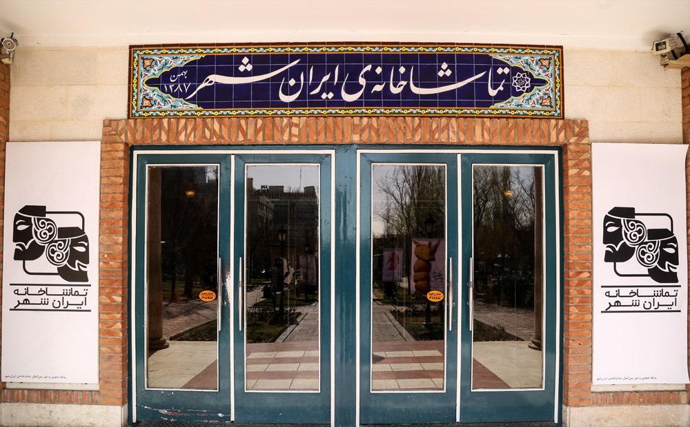 تماشاخانه ایرانشهر با دو نمایش خداحافظی کرد