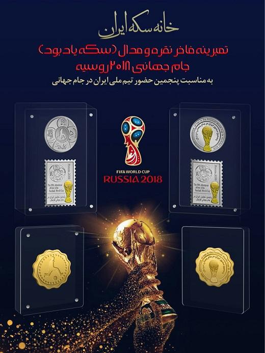 افزایش قیمت ۳۰۰ هزار تومانی مدال سکههای جام جهانی