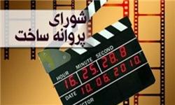 موافقت شورای ساخت با سه فیلم نامه/«هیس پسرها فریاد نمی زنند» مجوز ساخت گرفت