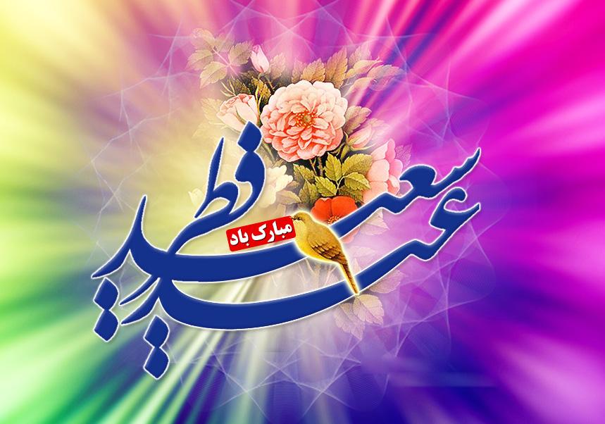 متن و پیامک مخصوص تبریک عید سعید فطر