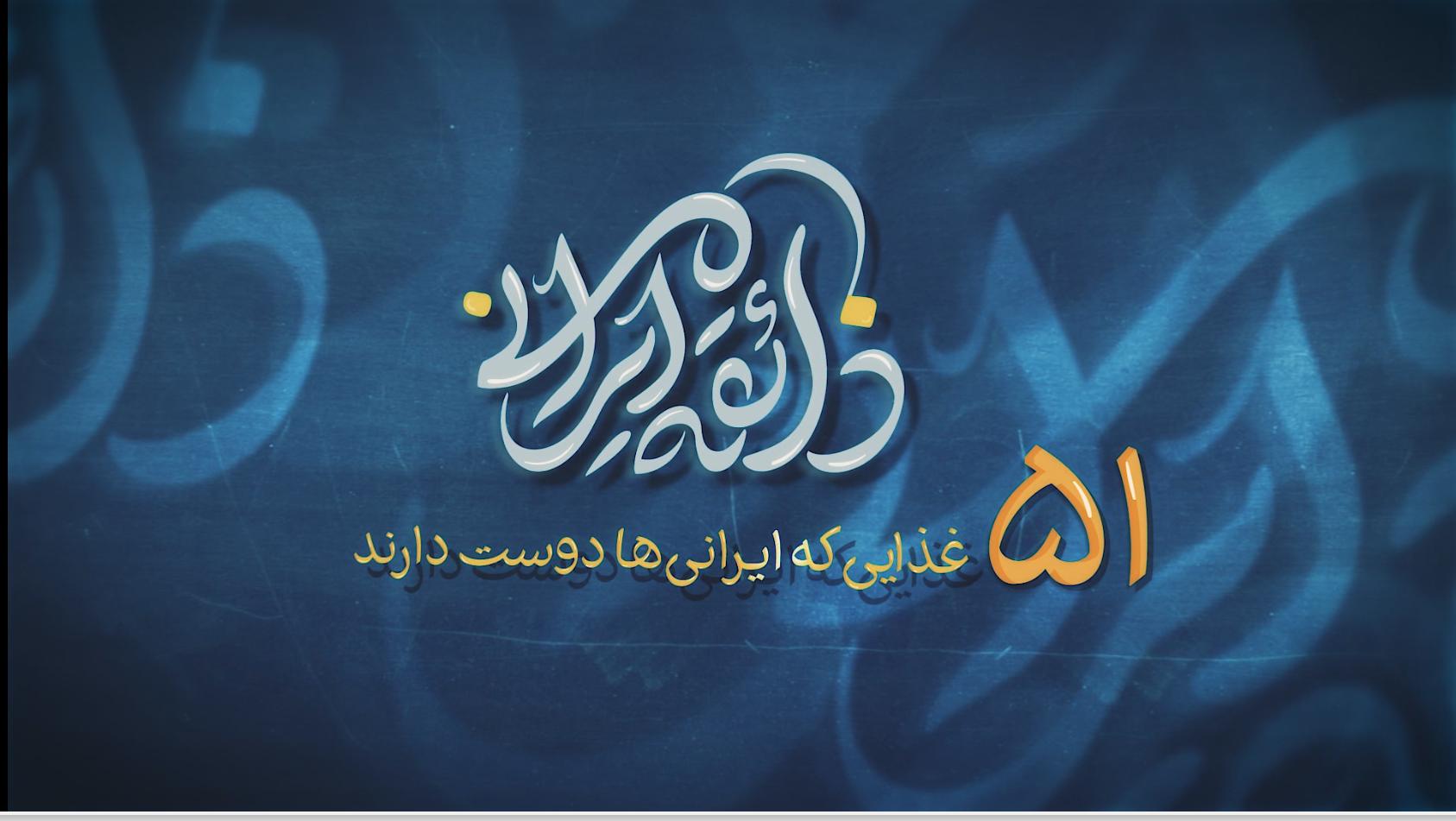 غذاهای اصیل ایرانی در مستند «ذائقه ایرانی»
