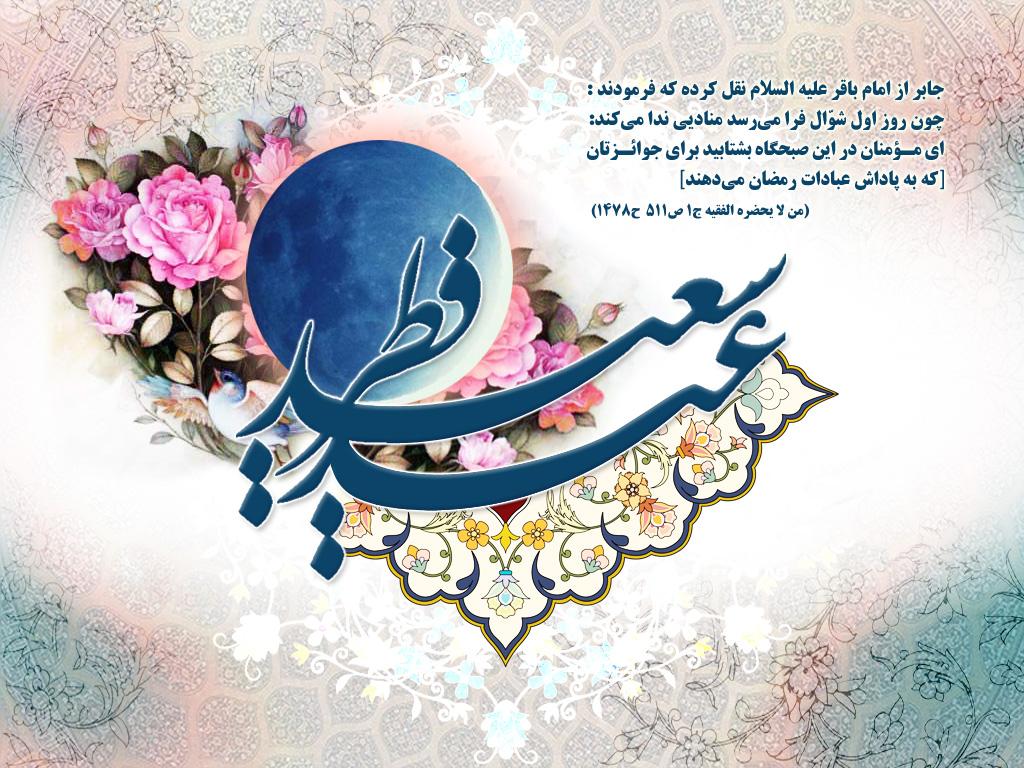 عکس نوشته ویژه به مناسبت عید سعید فطر