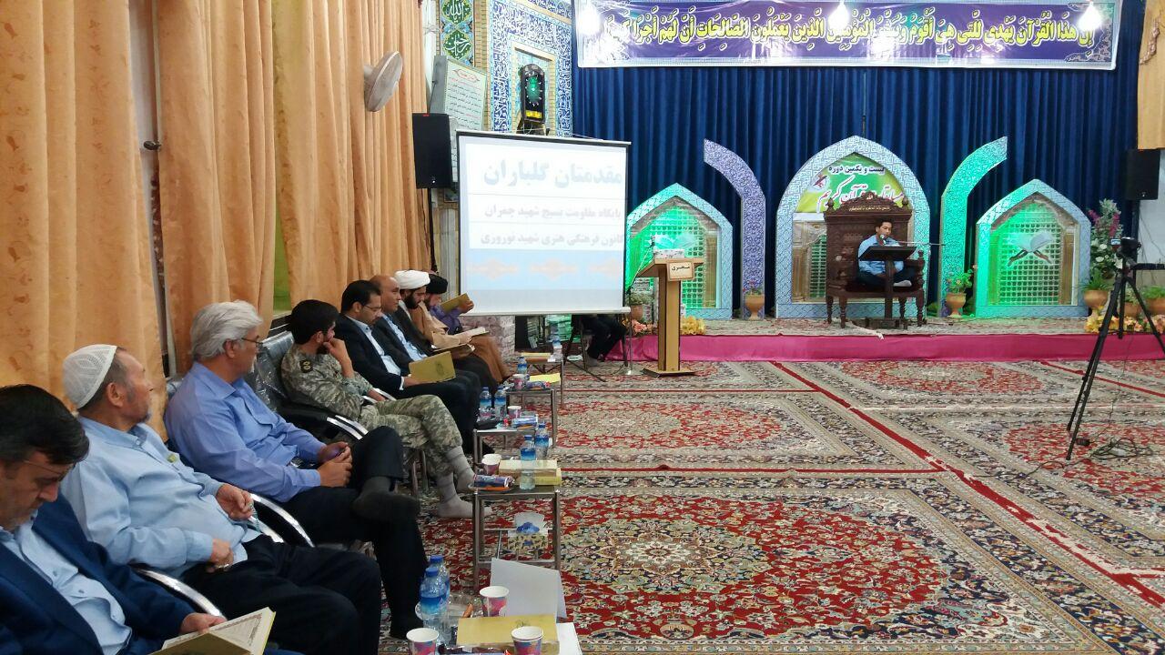 برگزاری مسابقات قرآنی حاشیه شهر مشهد