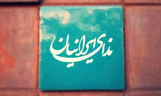 باز تعریف جریان اصلاحات؛ دستور کار حزب ندای ایرانیان