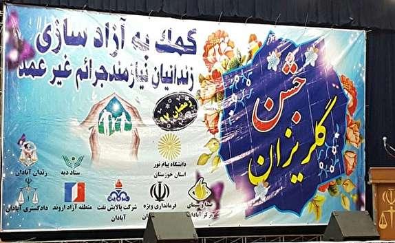 باشگاه خبرنگاران -برگزاری جشن گلریزان زندانیان جرایم غیر عمد