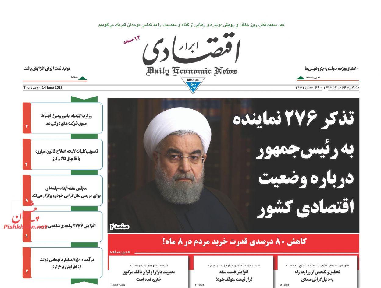 صفحه نخست روزنامه های اقتصادی 24 خردادماه