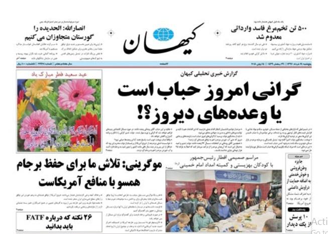 صفحه نخست روزنامههای 24 خرداد؛
