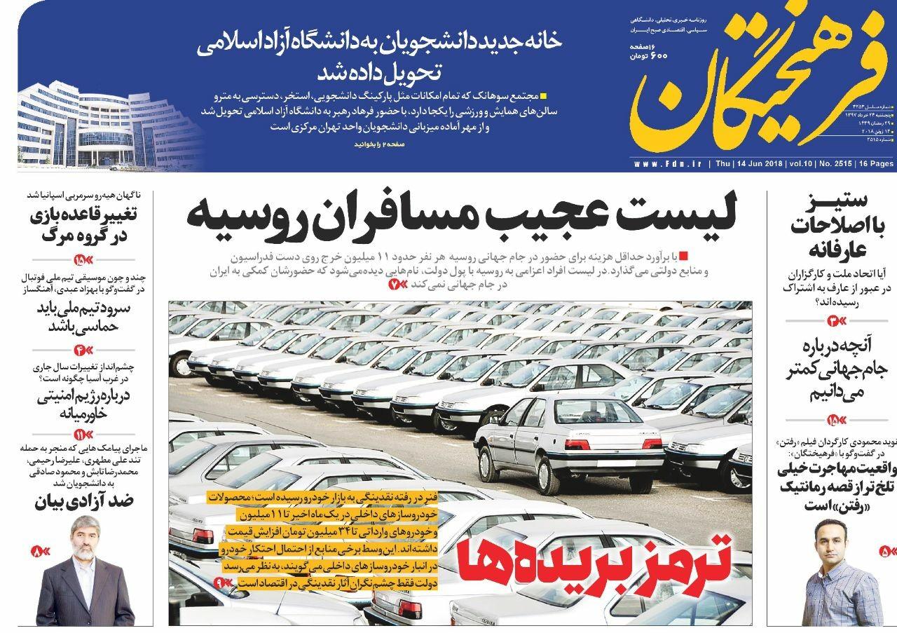 از ائتلاف ضد آمریکایی در عراق تا شوک افزایش قیمت خودروها به خریداران