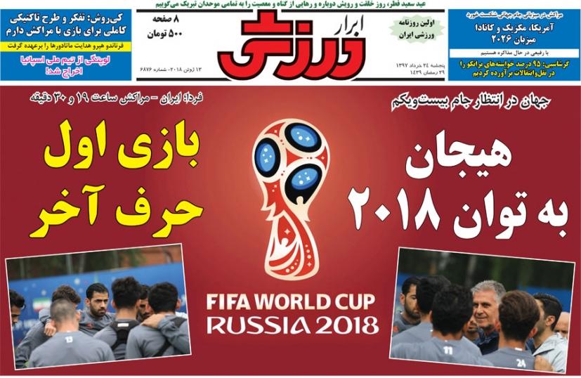 ابرار ورزشی - ۲۴ خرداد