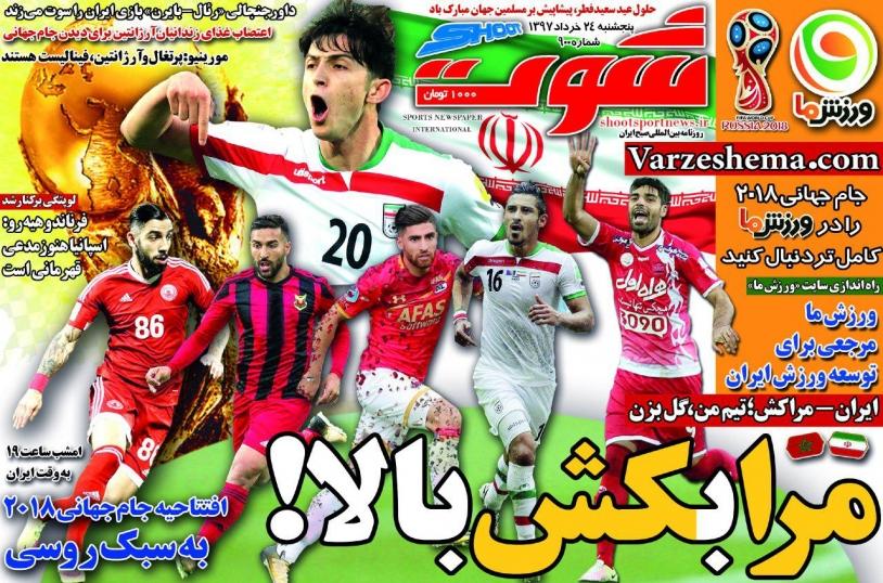 روزنامه شوت - ۲۴ خرداد