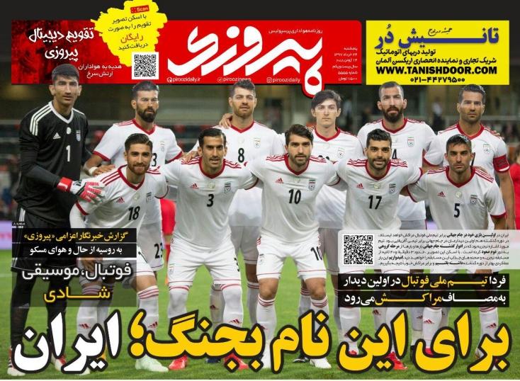 روزنامه پیروزی - ۲۴ خرداد