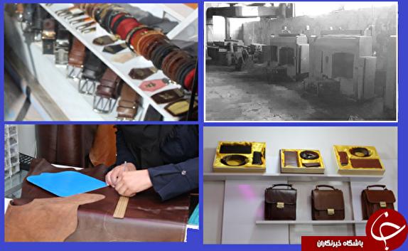 باشگاه خبرنگاران -تعطیلی کارخانه چرم و پوست لرستان با وجود ظرفیتهای موجود در این استان / کارآفرینی با ساخت محصولات چرمی در کارگاهی کوچک + تصاویر