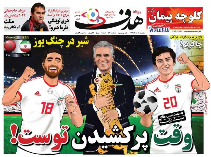 روزنامه هدف - ۲۴ خرداد