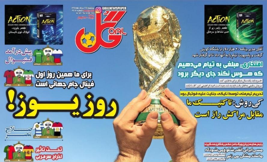 روزنامه گل - ۲۴ خرداد