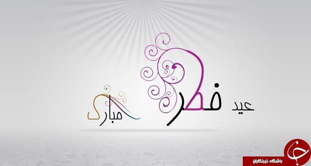عید فطر با چه افطار کنیم؟ / حکایت افطار روز اول شوال با خاک چیست؟ / اعمال روز عید فطر