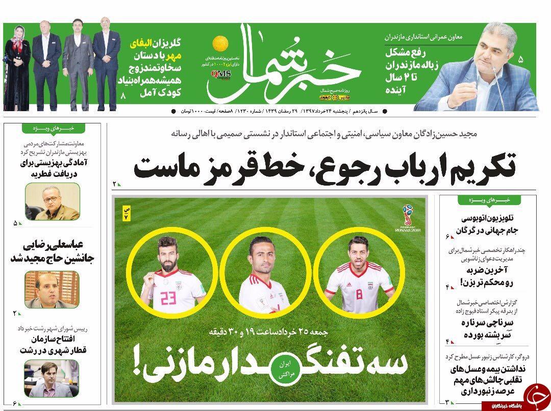 صفحه نخست روزنامههای مازندران پنج شنبه ۲۴ خرداد