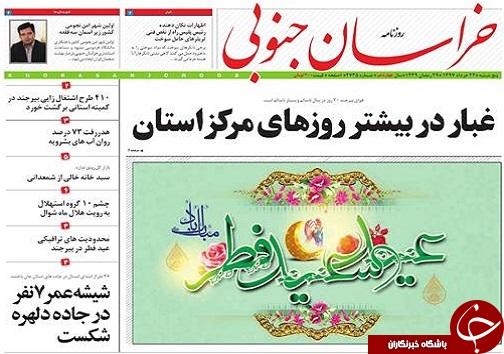 صفحه نخست روزنامههای خراسان جنوبی بیست و چهارم خرداد ماه
