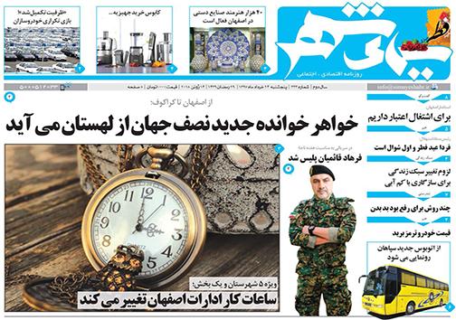 صفحه نخست روزنامه های استان اصفهان پنجشنبه 24 خرداد ماه