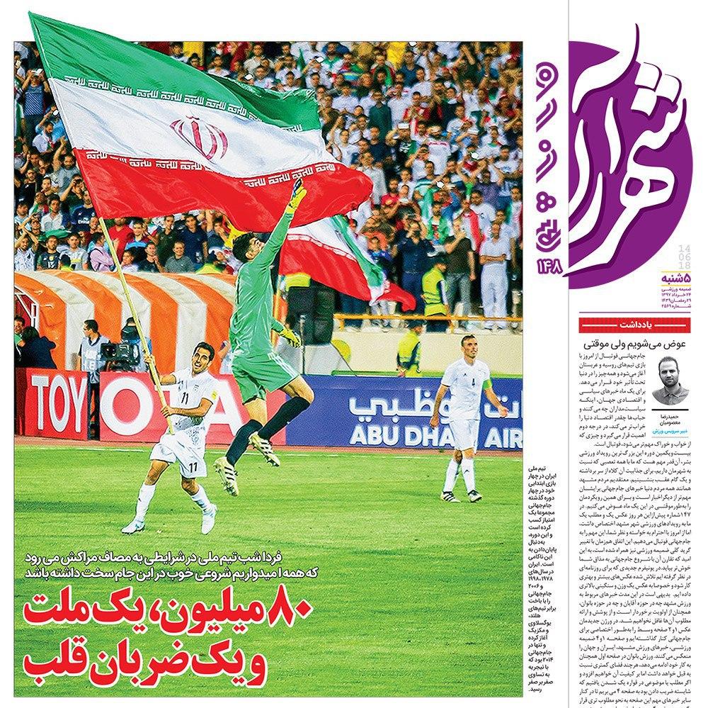 صفحه نخست روزنامههای خراسان رضوی پنجشنبه 24 خرداد
