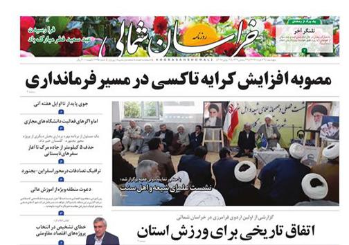 صفحه نخست روزنامههای خراسان شمالی بیست و چهارم خرداد ماه