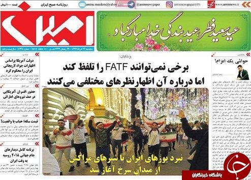 صفحه نخست روزنامه استانآذربایجان شرقی پنج شنبه ۲۴ خرداد ماه