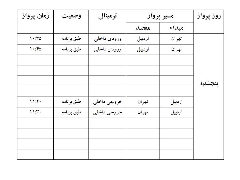 پروازهای فرودگاه اردبیل پنجشنبه 24 خرداد ماه