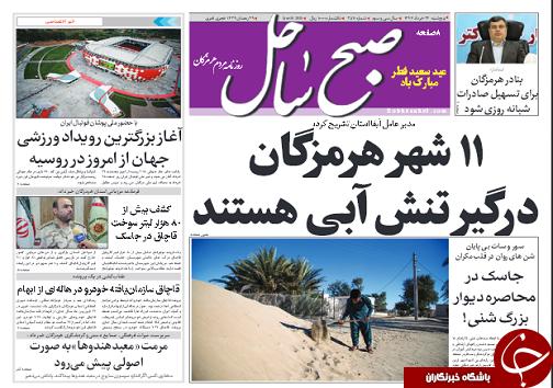 صفحه نخست روزنامه هرمزگان پنجشنبه ۲۴ خرداد سال ۹۷