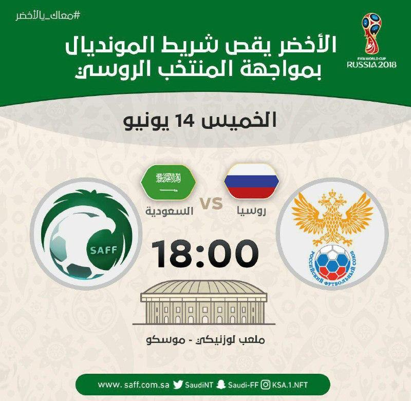 لحظه به لحظه با اخبار حاشیه ای جام جهانی ۲۰۱۸ روسیه