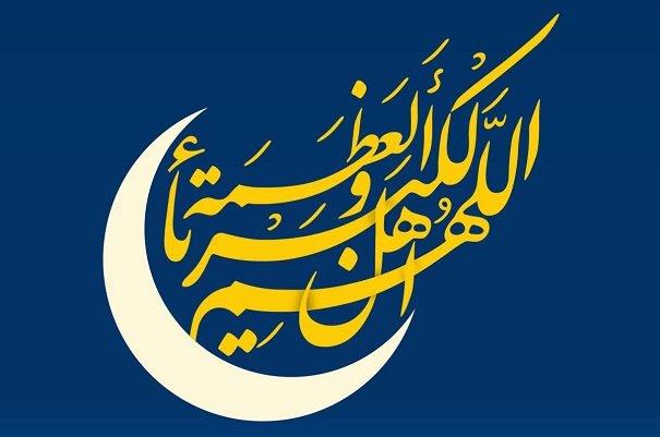 اشعار ویژه عید فطر