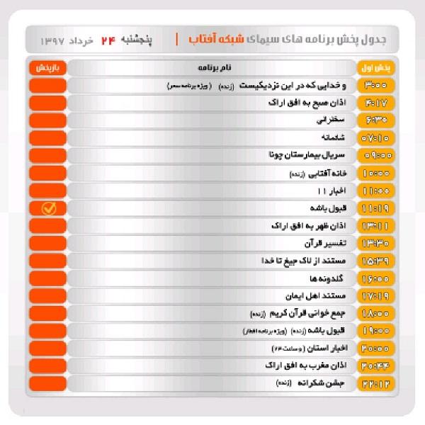 برنامههای سیمای شبکه آفتاب در بیست و چهام خرداد ماه ۹۷