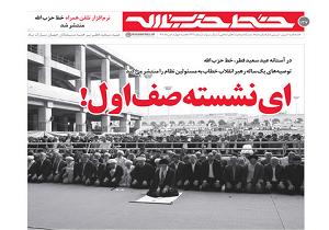 خط حزبالله ۱۳۷/ ای نشسته صف اول!