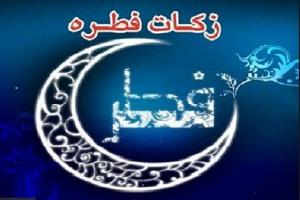 اعلام میزان زکات فطره رمضان ۹۷ در استان مرکزی
