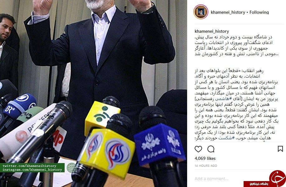 پست صفحه اینستاگرام درس و عبرس رهبر انقلاب