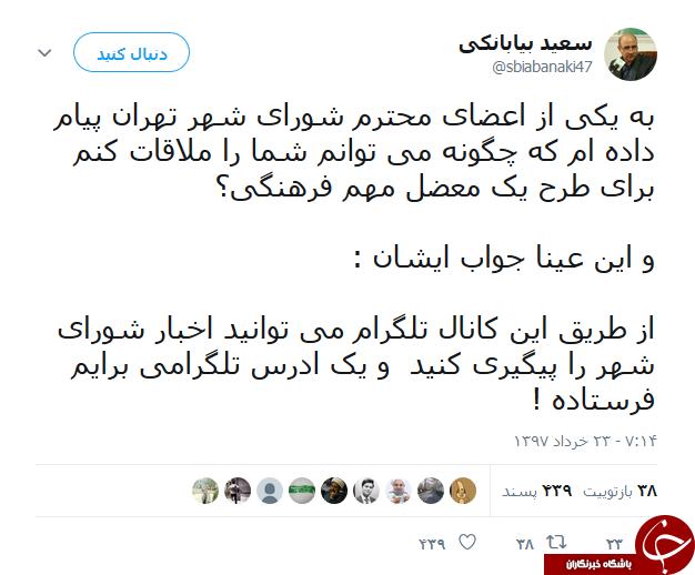 روایت سعید بیابانکی از اوج رسیدگی یکی از اعضای شورای شهر تهران +تصویر