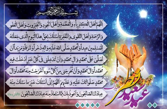 کیفیت و دعای قنوت نماز عید فطر