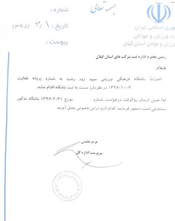 ثبت شرکت حقوقی باشگاه فرهنگی ورزشی سپیدرود رشت